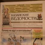 Казанские ведомости об игре Го