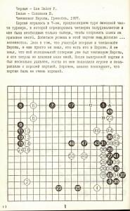 Soloviev-vanZeijst-1