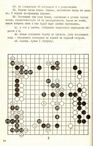 Soloviev-vanZeijst-3